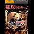 羆嵐をたどって 苫前ヒグマ襲撃事件が問いかけたもの (朝日新聞デジタルSELECT)