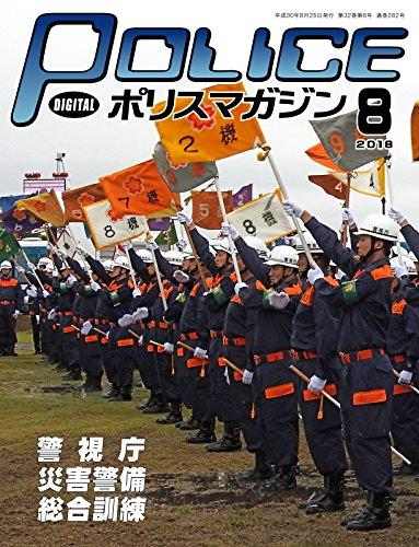 ポリスマガジン 18年8月号 (2018...