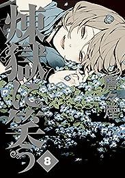 煉獄に笑う 8 (マッグガーデンコミックス Beat'sシリーズ)