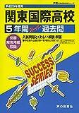 関東国際高等学校 平成29年度用 (5年間スーパー過去問T99)
