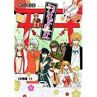 かみだらけ 分冊版(4) (ARIAコミックス)