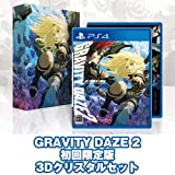 【Amazon.co.jpエビテン限定】GRAVITYDAZE2初回限定版3Dクリスタルセット-PS4