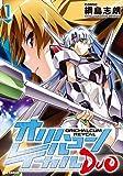 オリハルコン レイカル DUO (1) (IDコミックス REXコミックス) 画像
