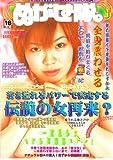 ぬがせ隊 2005年 07月号