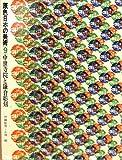 原色日本の美術 9