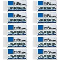 サクラクレパス 消しゴム 小学生学習60 10個 RFW60S(10)