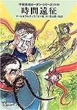 時間遠征―宇宙英雄ローダン・シリーズ〈310〉 (ハヤカワ文庫SF)