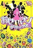 お女ヤンデラックス!! (1) イケメン☆ヤンキー☆パラダイス (魔法のiらんど)