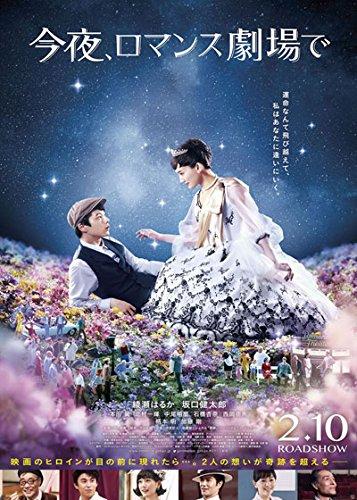 映画チラシ 今夜、ロマンス劇場で 綾瀬はるか
