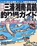 三浦・湘南・真鶴の釣り場ガイド—バッチリ釣れる堤防、サーフ、地磯を徹底網羅! (BIG1シリーズ (91))