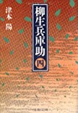 柳生兵庫助〈4〉 (文春文庫)
