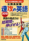 公務員試験 速攻の英語 2018年度