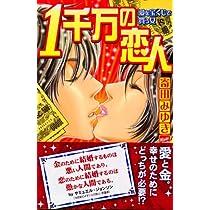 1千万の恋人―愛を宝くじで買う女 (デザートコミックス)