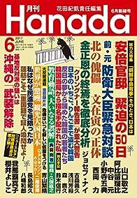 月刊Hanada2017年6月号の書影