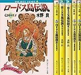 ロードス島伝説 文庫 1-5巻セット (角川スニーカー文庫)