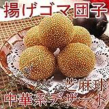 大芝麻球(ゴマ餡) 揚げゴマ団子 中華デザート・中華食材 冷凍食品 37g×20個