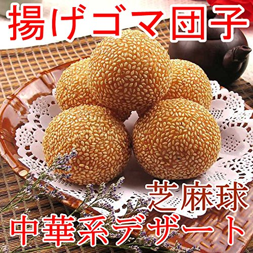 大芝麻球(ゴマ餡) 揚げゴマ団子 中華デザート・中華食材 冷...