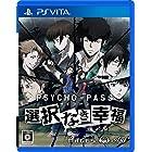 PSYCHO-PASS サイコパス 選択なき幸福 - PS Vita