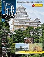 日本の城 改訂版 123号 [分冊百科]