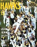 月刊 ホークス 2011年 12月号 [雑誌]