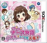 ピカピカナース物語 ~小児科はいつも大騒ぎ~ - 3DS