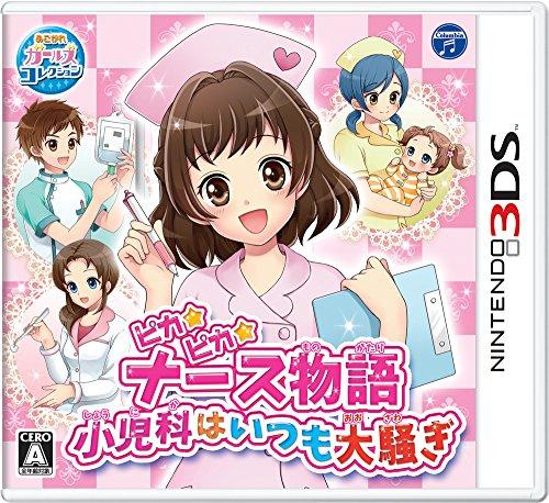 ピカピカナース物語  小児科はいつも大騒ぎ  - 3DS