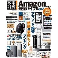 Amazon最強バイブル最新版 (100%ムックシリーズ)