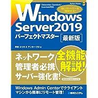 WindowsServer2019パーフェクトマスター (Perfect Master)