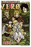 FAIRY TAIL ZERO (講談社コミックス)