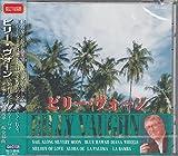 ビリー・ヴォーン楽団/ベスト~浪路はるかに、ブルー・ハワイ、峠の幌馬車、メロディ・オブ・ラヴ、あの夏のシーガル、双頭の鷲の旗の下に 他15曲GA105