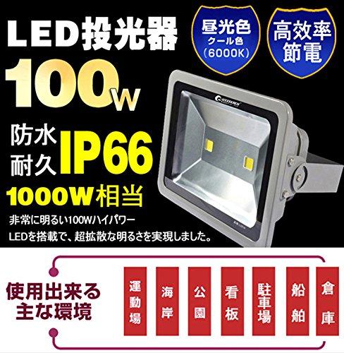 GOODGOODS LED 投光器 100W 1000W相当 看板灯 作業灯 広角 防水 室内 屋外照明 ACプラグ付属【一年保証】 LD210