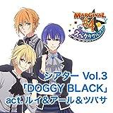 ピタゴラス スペクタクルツアー シアター Vol.3 「DOGGY BLACK」 act.ルイ&アール&ツバサ / 藍羽ルイ(CV.高橋直純)