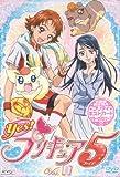 Yes!プリキュア5 Vol.11 [DVD]