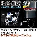 ハセプロ MSN-SPGH1 フィットハイブリッド GP5(H25.9~) マジカルアートシートNEO シフトパネルガーニッシュ ブラック カーボン調