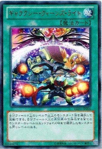 遊戯王 REDU-JP056-R 《ギャラクシー・クィーンズ・ライト》 Rare