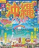 るるぶ沖縄ベスト'17 ちいサイズ (国内シリーズ小型)