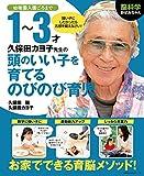 脳科学おばあちゃん 久保田カヨ子先生の1?3才頭のいい子を育てるのびのび育児