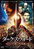 ダーク・スウォード-テンプル騎士団の復讐- [DVD]