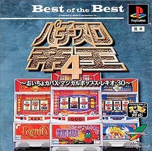Best of the Best パチスロ帝王4おいちょカバX・マジカルポップス・レキオ30