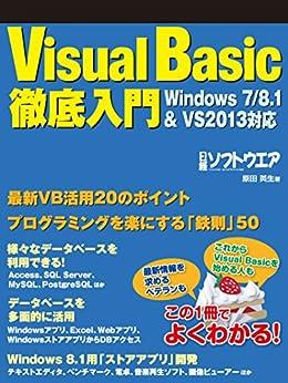 [原田英生]のVisual Basic徹底入門 Windows7/8.1&VS2013対応(日経BP Next ICT選書)
