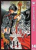 BRONZE -Special Edition- 14 (マーガレットコミックスDIGITAL)