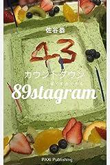 カウントダウン 89stagram: 89のダジャレから始まる無店舗展開 Kindle版