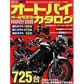 最新オートバイ オールモデルカタログ (タツミムック)
