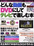 どんな動画もDVDにしてテレビで楽しむ本―完全無料で本格的なDVDが作れる! (アスペクトムック)