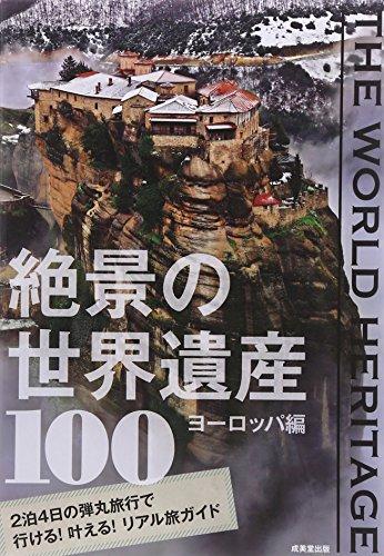 THE WORLD HERITAGE 絶景の世界遺産100―ヨーロッパ編の詳細を見る