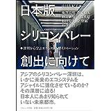 日本版シリコンバレー創出に向けて―深圳から学ぶエコシステム型イノベーション