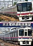 京王電鉄運転席展望 新宿~橋本 (往復) 8000系/9000系 [DVD]