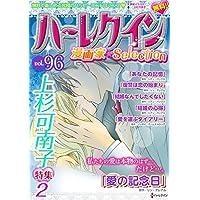 ハーレクイン 漫画家セレクション vol.96 (ハーレクインコミックス)