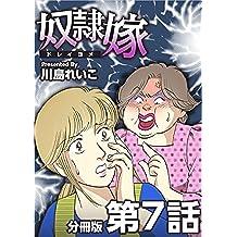 奴隷嫁 分冊版 第7話 (まんが王国コミックス)