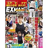 エキサイティングマックス!スペシャル Vol.127 [雑誌]